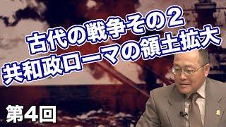 古代の戦争その2 共和政ローマの領土拡大【CGS 世界と日本の戦争史 第4回】