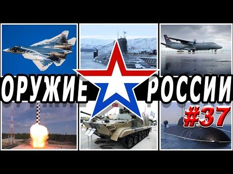 Оружие России 37.Военная