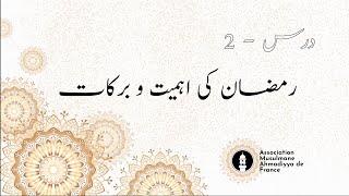 Dars 1 le devoir de jeûner ---  درس نمبر2۔ رمضان کی اہمیت و برکات