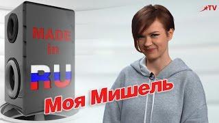 Таня Ткачук (Моя Мишель) в гостях у #MADEINRU / EUROPA PLUS TV