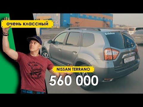 НИССАН ТЕРРАНО 2014 С ПРОБЕГОМ 39.000 КМ! АВТОПОДБОР NISSAN TERRANO