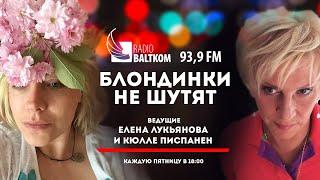 """Программа """"Блондинки не шутят"""" от 11.10.2019"""