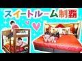 ★レゴランド®・ジャパン・ホテル「全スイートルーム制覇~!」★LEGOLAND® Japan Hote…