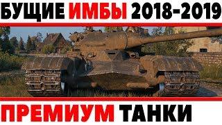 ТОП БУДУЩИХ ИМБОВЫХ ПРЕМИУМ ТАНКОВ 2018-2019 wot, НАГИБ ЗА ДЕНЬГИ ОНИ СЛОМЯТ РАНДОМ World of Tanks