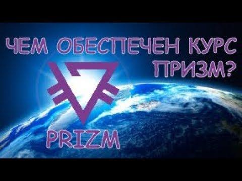 К чему привязан курс Народной валюты Призм?