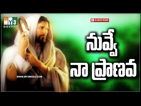 Telugu Christian Audio Songs - Challani Ra Raju - Nuvve Na Pranam - Jesus New Telugu Songs 2017