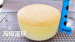 【6寸海绵蛋糕】如何做出完美蓬松不开裂的海绵蛋糕/分蛋法,不干不噎,秘诀无私大奉献 How to make a soft & moist Sponge Cake from scratch