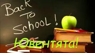 День знаний в частной школе