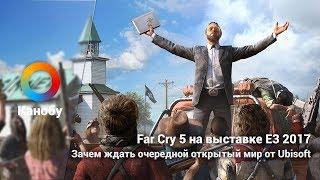 Far Cry 5 на выставке E3 2017. Зачем ждать очередной открытый мир от Ubisoft