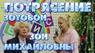 Зотова Зоя Михайлова потрясена!