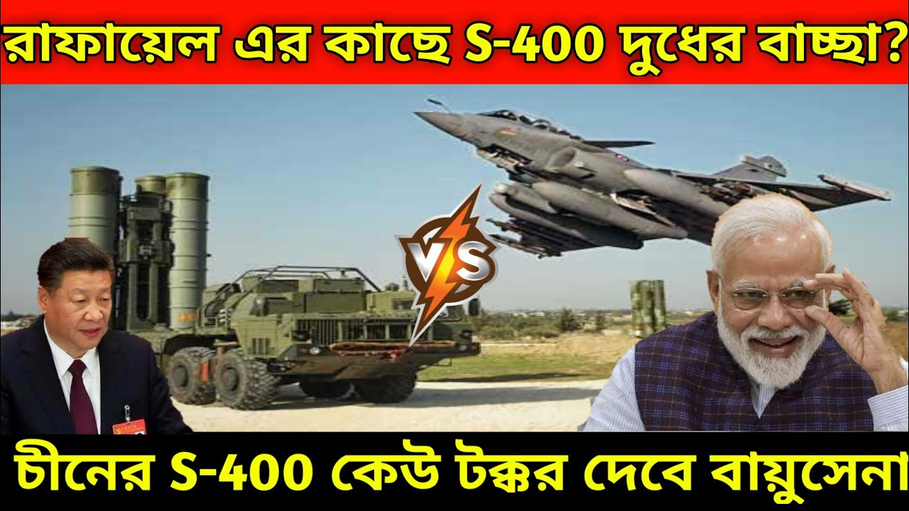 Can Indian Airforce's  Rafale Defeat Chinese S-400 Air Defence System? Chinese S-400 vs Iaf's Rafale
