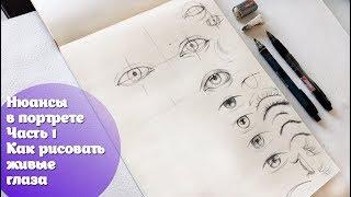 Нюансы в портрете: ЧАСТЬ 1: Как рисовать живые глаза