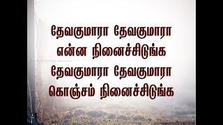 Devakumara Devakumara with Lyrics