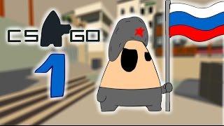 CS:GO de Animación (Анимация) #1: ruso en equipo