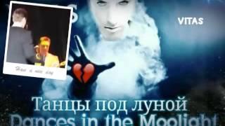 Vitas / Dances in the Moonlight / Танцы под луной