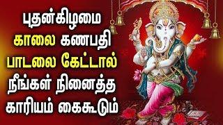 Wednesday Powerful Ganesh Song for Success ProsperityMoneyWealth  Best Tamil devotional Songs