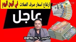 عاجل ارتفاع ل اسعار صرف العملات في اليمن اليوم الخميس 7-11-2019 | سعر الدولار والريال السعودي
