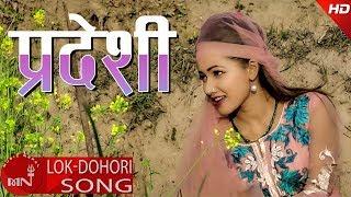 New Lok Dohori 2074/2018 | Pardeshi - Puskal Sharma & Sabina Tamang Ft. Bimal Adhikari & Asha Khadka