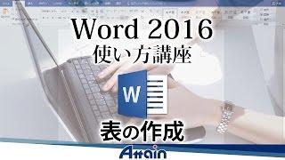 表の作成「Microsoft Word 2016使い方講座」下巻 thumbnail