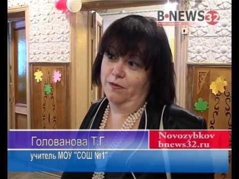 Главный педсовет Новозыбкова