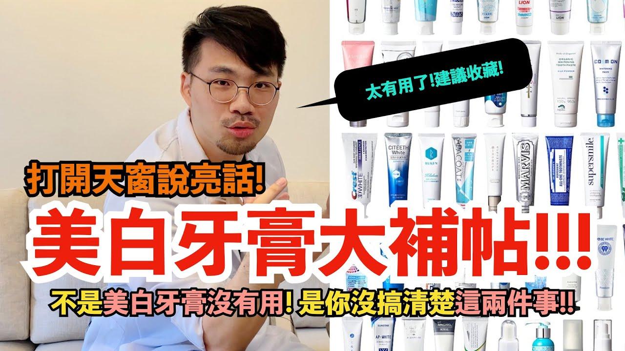 【大揭秘】買美白牙膏前一定要知道的兩件事!聽到第一件我就驚呆了!!