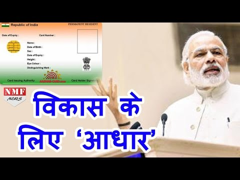 Aadhaar card बना देश में Empowerment का Symbol, Modi की जनता को सौगात