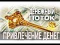 Привлечение денег ДЕНЕЖНЫЙ ПОТОК mp3