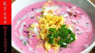 Холодный Свекольный Суп на Кефире или Окрошка
