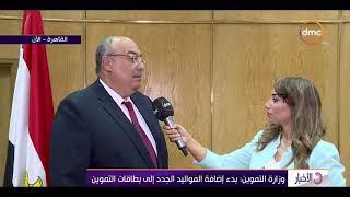 الأخبار - وزارة التموين : بدء إضافة المواليد الجدد إلى بطاقات التموين