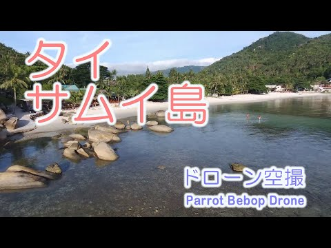 サムイ島クリスタルビーチ ドローン空撮 -  Samui Crystal Beach Drone shoot