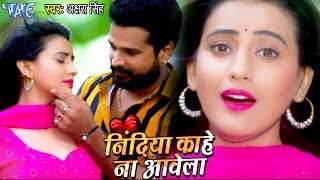 Akshara Singh का मुहब्बत भरा गाना सुनके प्यार हो जायेगा - Ft Ritesh Pandey - Nindiya Kahe Na Aawela