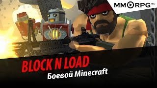 Block N Load: Боевой Minecraft