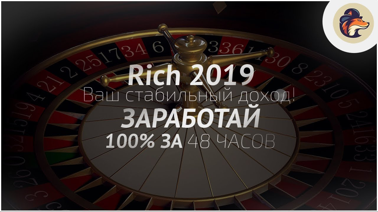 Rich2019 - Стань богаче уже сейчас!