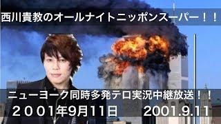 2001年9月11日、西川貴教のオールナイトニッポンスーパー、生放送中に起...