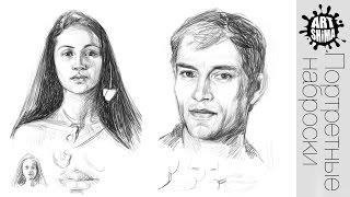 Набросок Портрета без ускорения / Как рисовать наброски голов