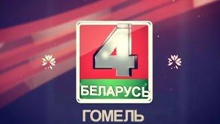 Беларусь 4 Гомель