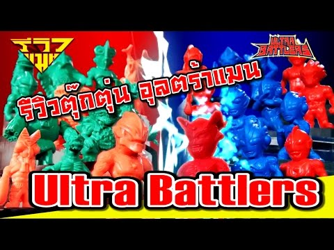 รีวิว ตุ๊กตุ่นอุลตร้าแมน Ultraman Ultra Battlers [ รีวิวแมน Review-man ]