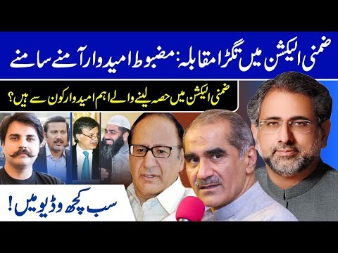 National Assembly Candidates   Election 2018 NA35NA53NA60NA124NA131NA243