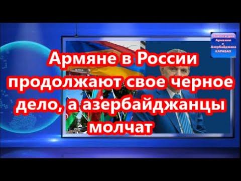 Армяне в России продолжают свое черное дело, а азербайджанцы молчат