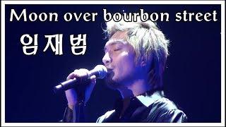 Moon over bourbon street(lyrics) 임재범