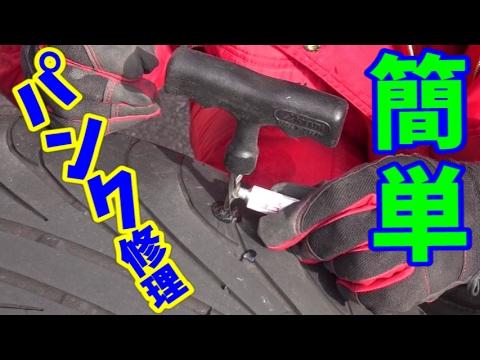 【DIY】自宅で簡単本格パンク修理