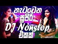 2020 New Hitz Hot Songs Dance Style Super Dj Nonstop Ll Hithuwakkaraya
