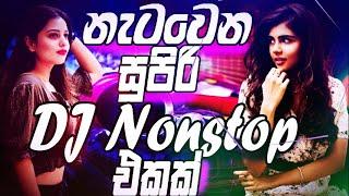 2020 New Hitz Hot Songs Dance Style Super Dj Nonstop ll Hithuwakkaraya emd music video