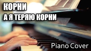 Piano Cover Корни А Я Теряю Корни