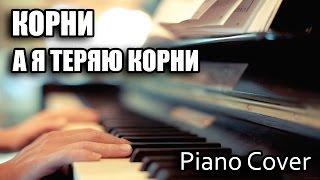 Скачать Piano Cover Корни А Я Теряю Корни