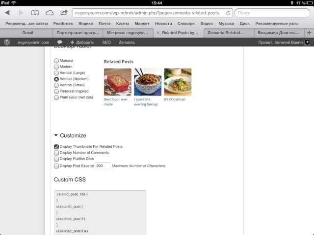 wordpress плагин для вывода похожих статей в виде миниатюр