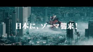 『星のドラゴンクエスト』TVCM みんなで大決戦 ゾーマ襲来篇