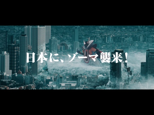 『星のドラゴンクエスト』TVCM  みんなで大決戦 ゾーマ襲来篇 30秒
