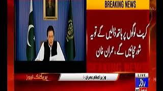 Prime Minister Imran Khan Speech after Oath Ceremony |Golden Words|