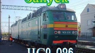Запуск №1  ЧС8-036 в Trainz simulator 2012(, 2016-03-29T20:02:19.000Z)